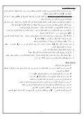 طلب بيان بالقيمة التأجيرية - Page 2