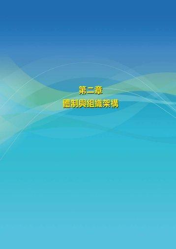 第二章體制與組織架構第二章體制與組織架構 - 澳门廉政公署