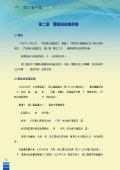 第二章體制與組織架構第二章體制與組織架構 - 澳门廉政公署 - Page 2