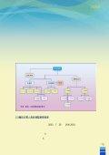 第二章體制與組織架構第二章體制與組織架構 - 澳门廉政公署 - Page 3