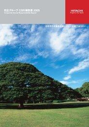CSR報告書2005(PDF形式、9.00Mバイト) - 日立製作所