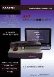 Advanced Friction Tester - IGT
