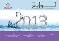 العدد الحادي عشر - يناير 2013 - شركة أبو ظبي للتوزيع - ADDC