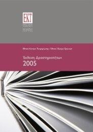Εθνικό Κέντρο Τεκμηρίωσης - Έκθεση δραστηριοτήτων 2005
