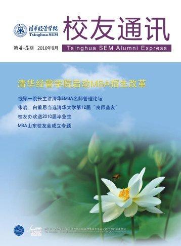 2010年9月《清华经管学院校友通讯》 - 清华大学