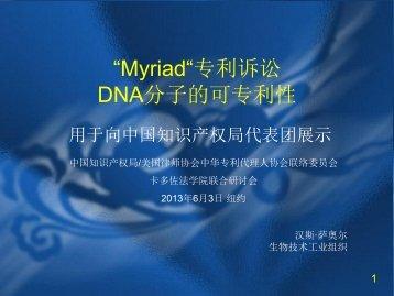 """Myriad""专利诉讼DNA分子的可专利性 - NYIPLA"