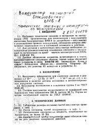 ВMБ-8. Техническое описание и инструкция по эксплуатации