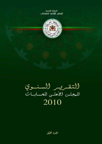 التقرير السنوي للمجلس الأعلى للحسابات 2010 (الجزء ... - Transparency