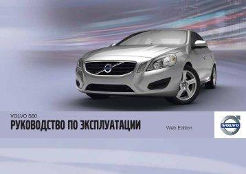 Руководство По Эксплуатации - Volvo