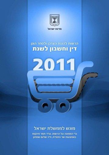 דין וחשבון לשנת 2011