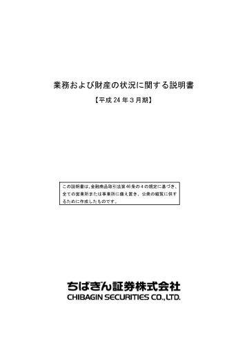 業務および財産の状況に関する説明書 - 日本証券業協会