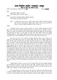 fuokZpu vk;ksx] jktLFkku] t;iqj - State Election Commission, Rajasthan