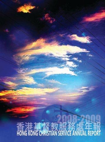 PDF版(11MB) - 香港基督教服務處