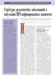 Скачать статью - Экспериментальная и клиническая урология