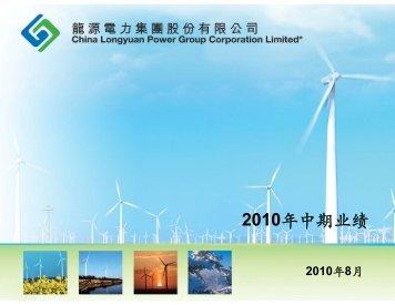 2010年中期业绩演示 - 龙源电力集团股份有限公司