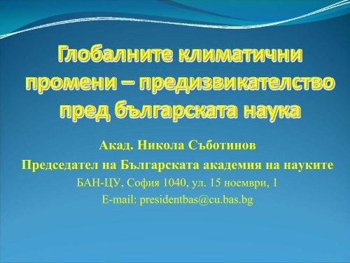 Глобалните климатични промени - Българска Академия на науките