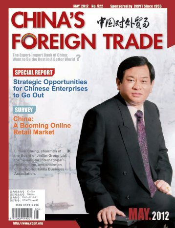 China - 中国国际贸易促进委员会