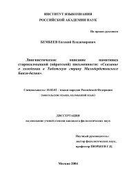 Лингвистическое описание памятника старокалмыцкой (ойратской)