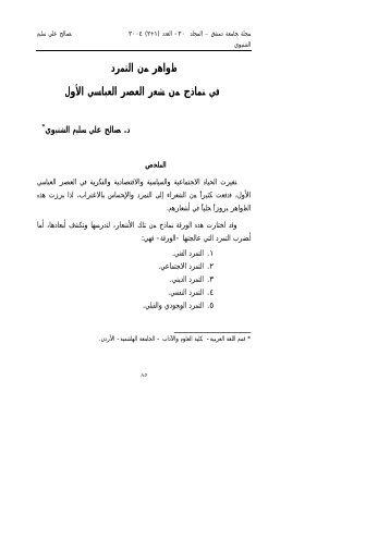 ظواهر من التمرد في نماذج من شعر العصر العباسي الأول - جامعة دمشق