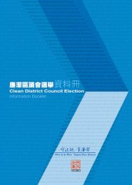 廉潔區議會選舉資料冊Clean District Council Election ... - 廉政公署