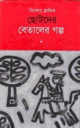 Chotoder Betaler Golpo (allbdbooks.com).pdf