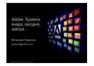 Adobe Systems: вчера, сегодня, завтра...