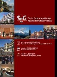 Swiss Education Group - SEG瑞士酒店管理教育集团