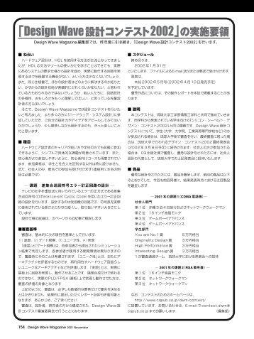 ― 課題 差集合巡回符号エラー訂正回路の設計 ― Design ... - CQ出版社