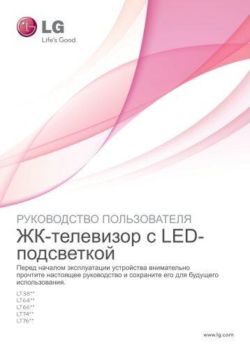Руководство пользователя - LG B2B