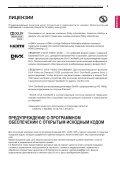 Руководство пользователя - LG B2B - Page 3