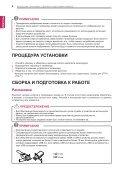 Руководство пользователя - LG B2B - Page 4
