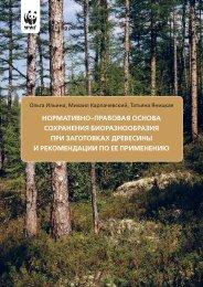нормативно-правовая основа сохранения биоразнообразия при ...