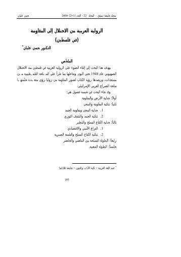 ﺍﻟﺭﻭﺍﻴﺔ ﺍﻟﻌﺭﺒﻴﺔ ﻤﻥ ﺍﻻﺤﺘﻼل ﺇﻟﻰ ﺍﻟﻤﻘﺎﻭﻤﺔ ( ﻓﻲ ﻓﻠﺴﻁﻴ - جامعة دمشق