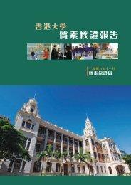 香港大學質素核證報告