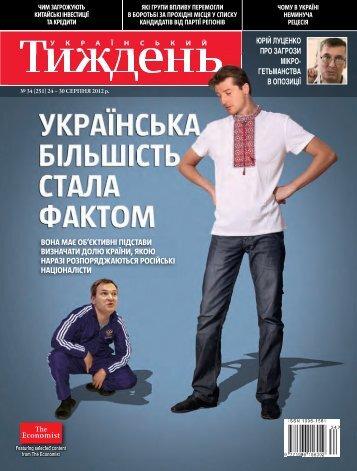 Український тиждень, № 34 (251), 24 - 30 серпня, 2012 рік