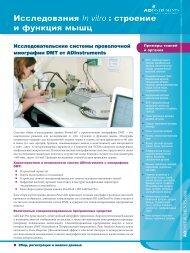 Исследования In vitro : строение и функция мышц - ADInstruments