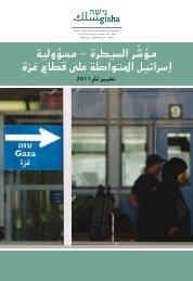 مؤشّر السيطرة - مسؤولية إسرائيل املتواصلة على قطاع غزة - Gisha