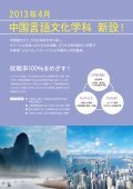 就職率100%をめざす! - 東京国際大学 - Page 2