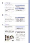 就職率100%をめざす! - 東京国際大学 - Page 3