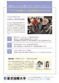 就職率100%をめざす! - 東京国際大学 - Page 4