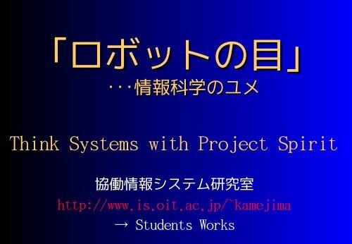 ロボットの「目」 ・・・情報科学のユメ - 大阪工業大学 情報科学部