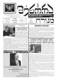 """zurab daviTaSvili """"joinTi""""-Tbilisis axali xelmZRvaneli"""