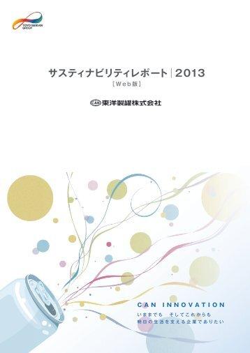 サスティナビリティレポート|2013 - 東洋製罐株式会社