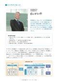 サスティナビリティレポート|2013 - 東洋製罐株式会社 - Page 3