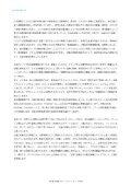 サスティナビリティレポート|2013 - 東洋製罐株式会社 - Page 4