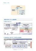サスティナビリティレポート|2013 - 東洋製罐株式会社 - Page 6