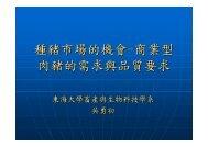 種豬市場的機會-商業型肉豬的需求與品質要求 - 台灣畜產種原資訊網