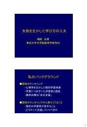 PowerPoint プレゼンテーション - 東京大学|大学院教育学研究科・教育 ...