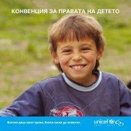 конвенция за правата на детето - Unicef