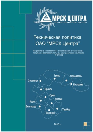 """ОАО """"МРСК Центра"""" Техническая политика"""